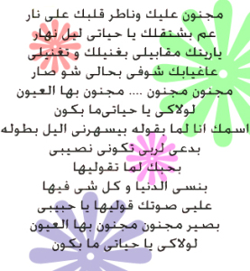 Mohamad Bash song Majnoon lyrics