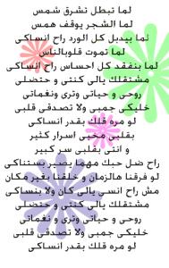 Mohamad Bash song Rah Ensaki Lyrics