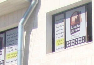 Jarosheh catering photo of road sign taken on October 13th 2011 1
