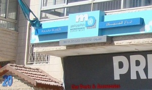 Micro Finance Departent in Bayader Photo taken on October 13th 2011 1