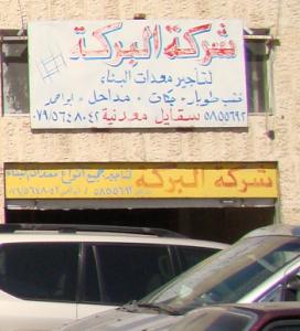 Baraka Shop For Rent Building Equipments