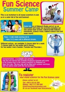 Fun Science Summer Camp at Hakawati