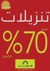 Home center up to 70 percent discount in June 2012