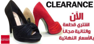Catch and Catchy shoes store final sale of october 2012