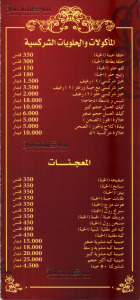 Circassian Charity Association food menu page 1