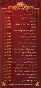 Circassian Charity Association Samawer menu page3