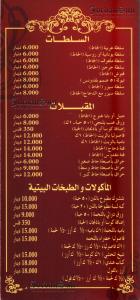 Circassian Charity Association Samawer menu page2