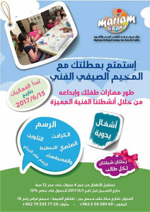 mariam summer camp
