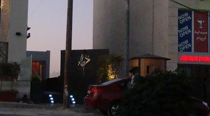 Cafe Khuttar in Abdoun Photo taken on August 3rd 2011