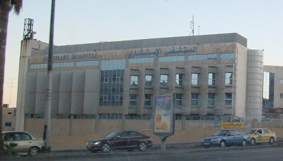 Istishari Hospital Photo taken on August 3rd 2011