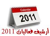 2011 archive picture