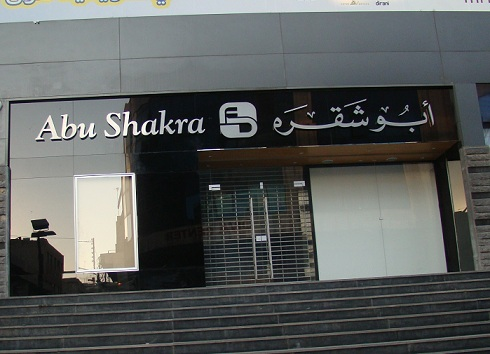 Abu Shakra store in Avenue Mall Sweifieh Photo taken on August 9th 2011