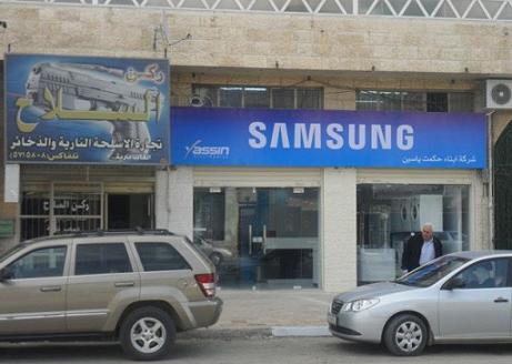 Samsung Shop and Rokn Al Selah in Marj Al Hamam