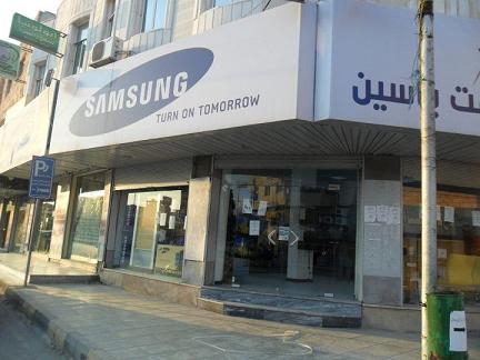 Samsung Shop Irbid Branch
