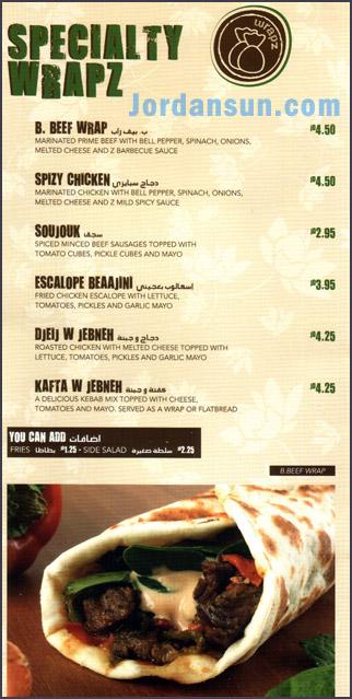 Zaatar W Zeit Menu قائمة الطعام في مطعم زعتر و زيت