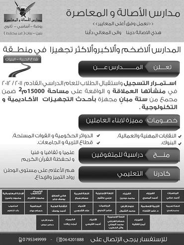 Asalah w Moaasarah school ad poster