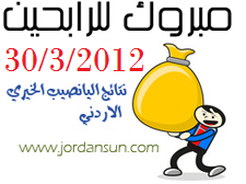 lottery icon of march 30th 2012