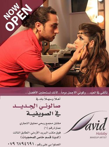 David Halaby Makeup Artist Advertisement Poster Of April 2012