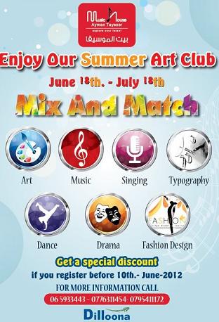 النادي الصيفي في بيت الموسيقى