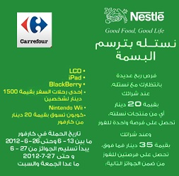 Nestle Offer and prizes in Carrefour summer of 2012