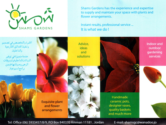 SHAMS garden shop Brochure of June 2012