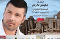 Fares Karam Poster of 2012 Jerash Festival Concert