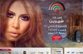 Singer Sherine Poster of 2012 Jerash Festival Concert
