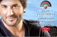 Melhem Zain Poster of 2012 Jerash Festival Concert