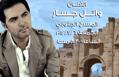 Wael Jassar Poster of 2012 Jerash Festival Concert