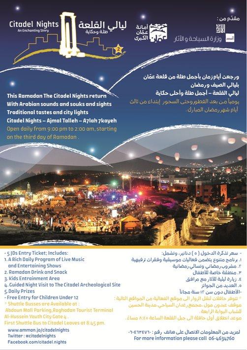 Official Poster of Citadel Nights of Ramadan 2012