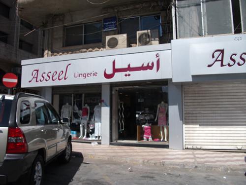 Aseel Lingerie shop photo taken on July 8th 2012