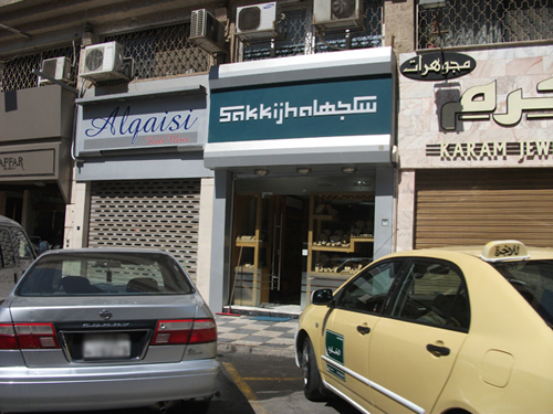 Sakkijha jewelry shop in Sweifieh photo on July 8th 2012