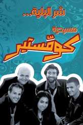 comedy play at landmark hotel during ramadan