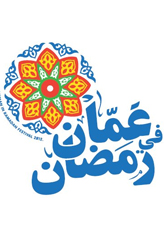 Amman Fi Ramadan events at rainbow street