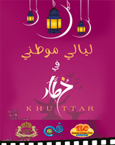 Ramadan nights at Khuttar Cafe
