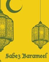 Seven barrels during ramadan
