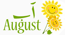 august 2012 icon