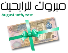 jordan lotery results icon of August 10th 2012