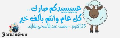 eid adha mubarak wishes from JordanSun Website