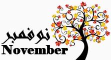 november 2012 icon