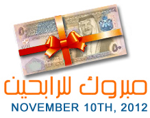 jordan lotery icon of november 10th 2012 results winning numbers