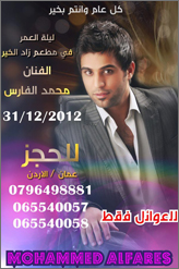 mohammad al fares new year party in amman