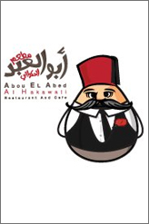 abu al abed al hakawaty new year party 2013
