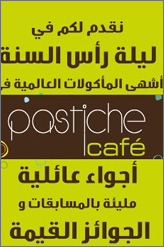 Pastiche Cafe new year party