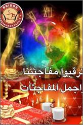new year eve at bridge cafe in zarqa