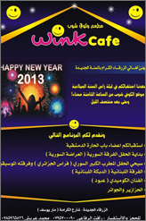 new year party at wink cafe in zarqa
