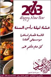 ward new year dinner in amman 2013