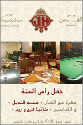 al quds hotel new year eve party