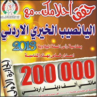 welfare lottery icon of january 1st 2013