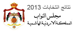 Jordanian Parliamant elections 2012/2013